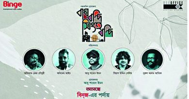 'Bagh Bondi Shingho Bondi'   The Asian Age Online, Bangladesh