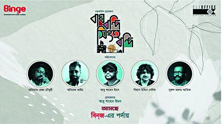 'Bagh Bondi Shingho Bondi' | The Asian Age Online, Bangladesh