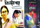 12th FFSI features retrospective of Mokammel's films | The Asian Age Online, Bangladesh