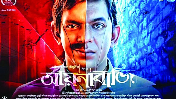 'Aynabaji' ranked world's second highest rated film | The Asian Age Online, Bangladesh