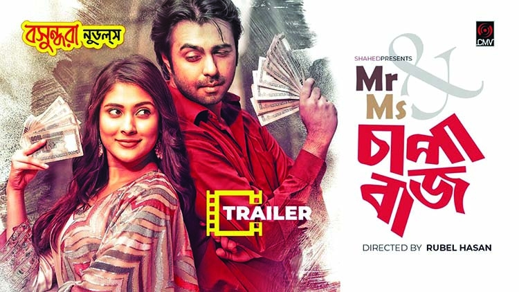 'Mr & Ms Chapabaz' reaches 10m views on Youtube   The Asian Age Online, Bangladesh