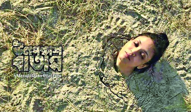 Sharlin's 'Unoponchash Batash' to be screened in Chattogram | The Asian Age Online, Bangladesh