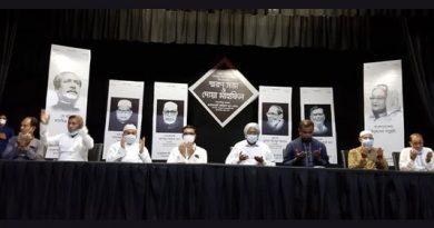 Memorial meet for AL leaders held in Mymensingh