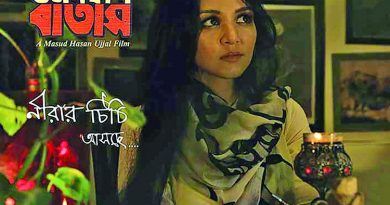 'Unoponchash Batash' to reach Narayanganj   The Asian Age Online, Bangladesh