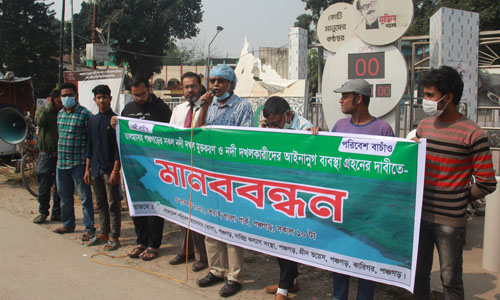 Panchagarh human chain demands action against river grabbers – Countryside – observerbd.com