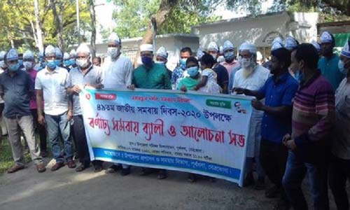 National Cooperative Day observed in Purbadhala  – Countryside – observerbd.com