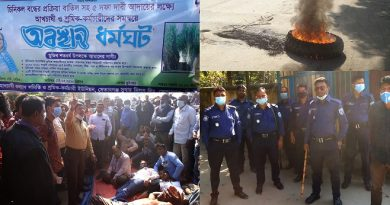 Sugarcane farmers stage demo in Dinajpur – Countryside – observerbd.com
