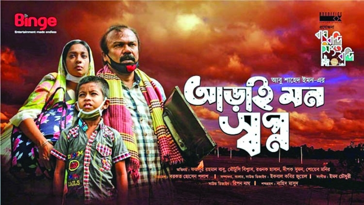 'Arai Mon Swapna': Bangladesh in the time of Covid-19   The Asian Age Online, Bangladesh
