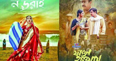 National Film Award 2019: Best Film No Dorai, Fagun Haway | The Asian Age Online, Bangladesh