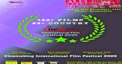 3-day Cinemaking International Film Festival begins | The Asian Age Online, Bangladesh