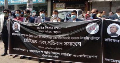 Judges' human chain protesting vandalism of Bangabandhu's sculpture – National – observerbd.com