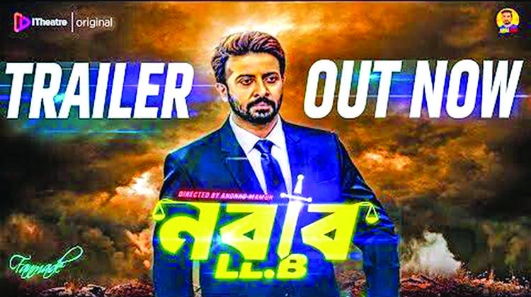 Nabab LLB's trailer gets response   The Asian Age Online, Bangladesh