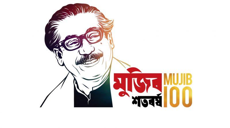 'Mujib Borsho' extended till Dec 16, 2021