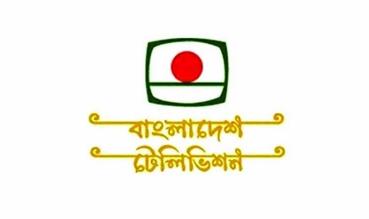 BTV celebrates 55th anniversary | The Asian Age Online, Bangladesh