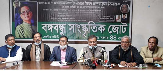 Syed Ashraf took politics as vow: Hasan – National – observerbd.com