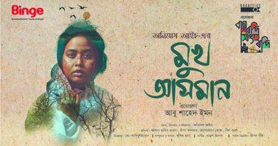 Animesh Aich's short film 'Mukh Asman' | The Asian Age Online, Bangladesh