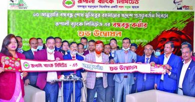 Rupali Bank launches 'Bangabandhu Corner' | The Asian Age Online, Bangladesh